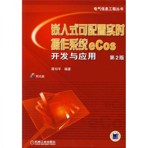 嵌入式可配置实时操作系统eCos开发与应用(第2版)