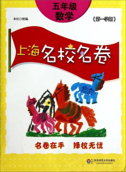 上海名校名卷:五年级数学(第1学期)