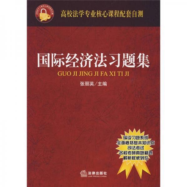 国际经济法习题集