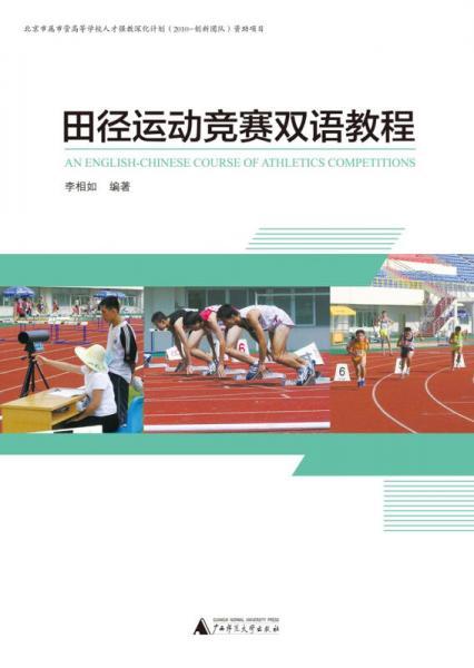 田径运动竞赛双语教程
