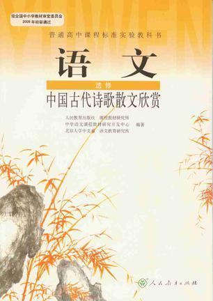 语文中国古代诗歌散文欣赏(选修) (平装)
