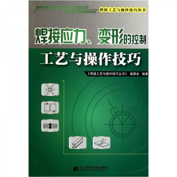 焊接应力、变形的控制工艺与操作技巧