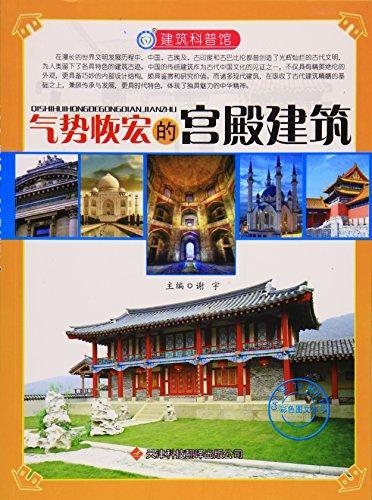 建筑科普馆:气势恢宏的宫殿建筑(彩色图文本)