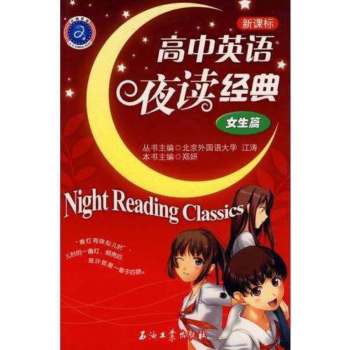 高中英语夜读经典.女生篇(新课标)