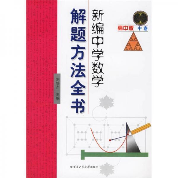 新编中学数学解题方法全书(中卷)(高中版)