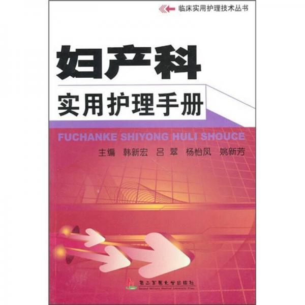 妇产科实用护理手册