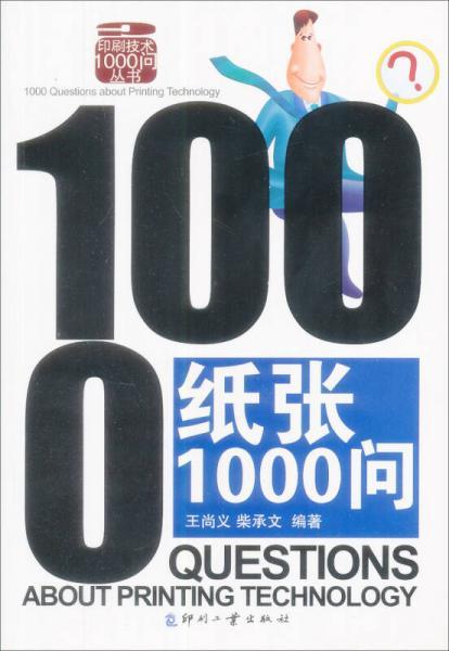 纸张1000问