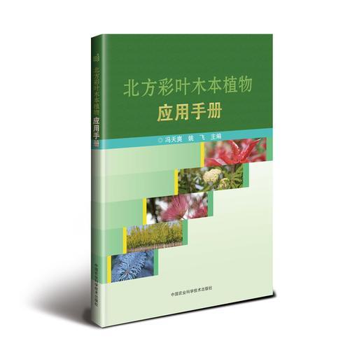 北方彩叶木本植物应用手册
