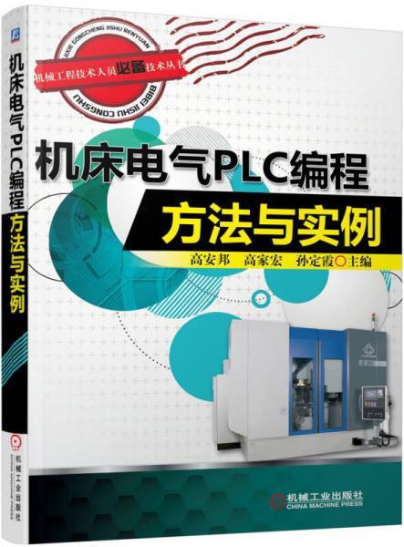 机械工程技术人员必备技术丛书:机床电气PLC编程方法与实例