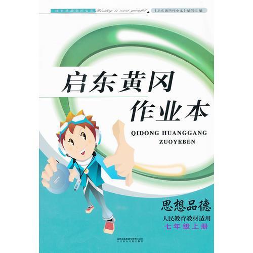 2013秋黄冈作业本上7年级思想品德(人民教育教材适用)北妇+吉林