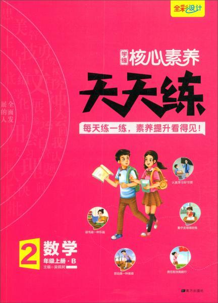 学缘核心素养天天练:数学(二年级上册B)
