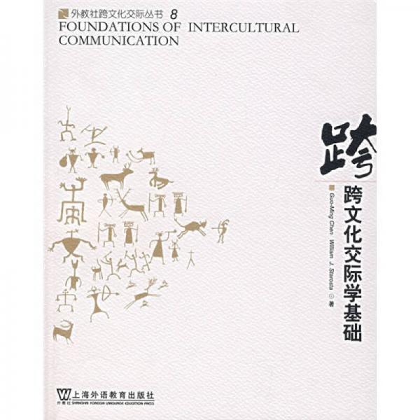 跨文化交际学基础