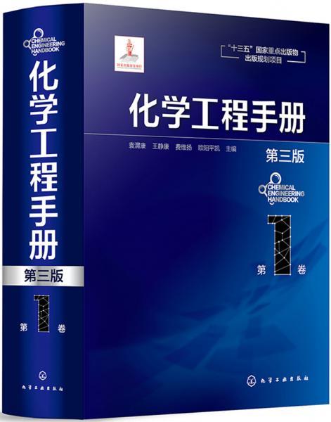 化学工程手册.第1卷(第三版)
