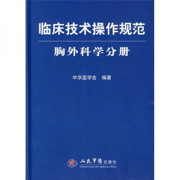 临床技术操作规范:胸外科学分册