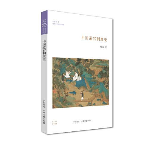 中国道官制度史