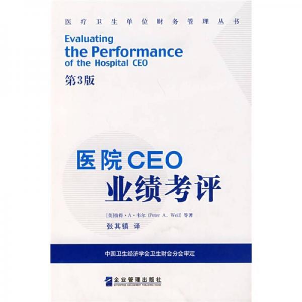医院CEO业绩考评(第3版)