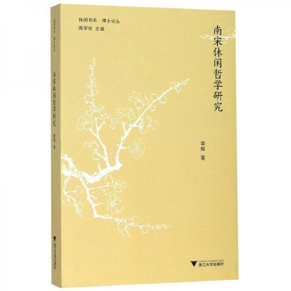 南宋休闲哲学研究/休闲书系·博士论丛