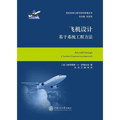 飞机设计——基于系统工程方法  大飞机出版工程