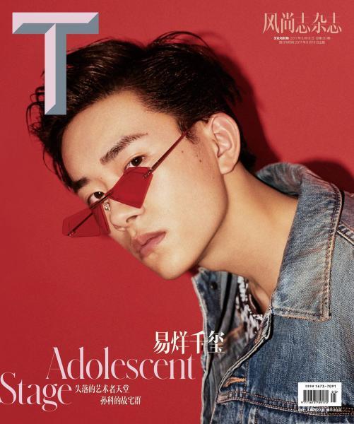 T Magazine 风尚志