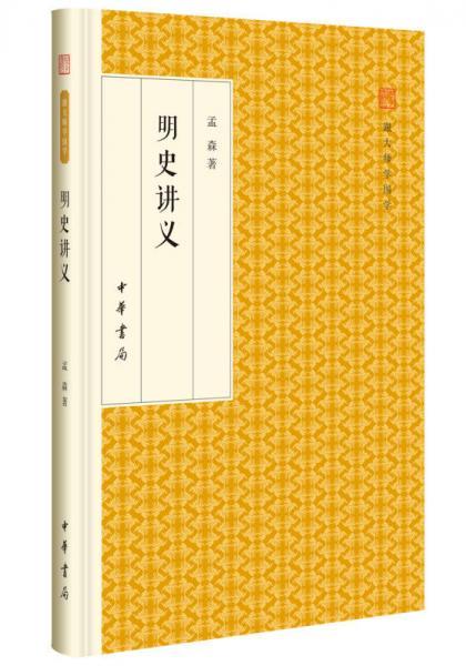 明史讲义/跟大师学国学·精装版