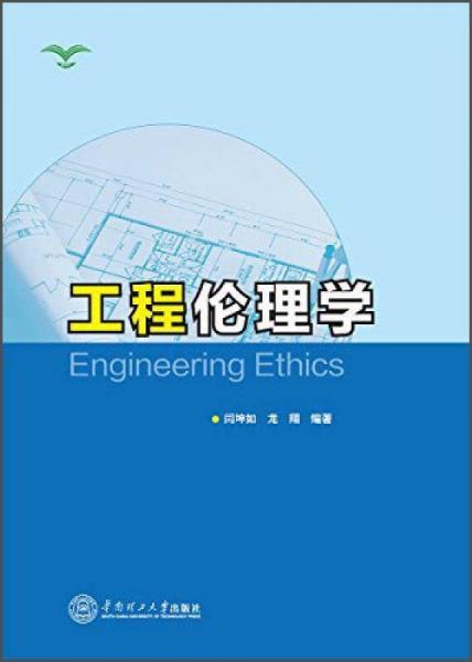 工程论理学