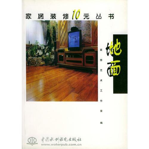 家居装修10元丛书--地面
