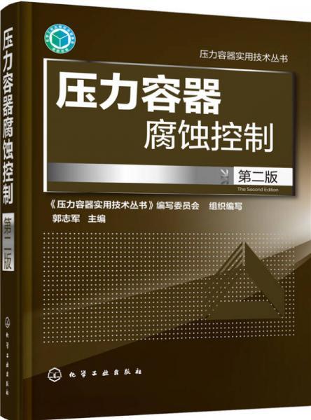 压力容器腐蚀控制(第二版)