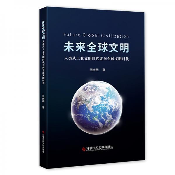 未来全球文明——人类从工业文明时代走向全球文明时代