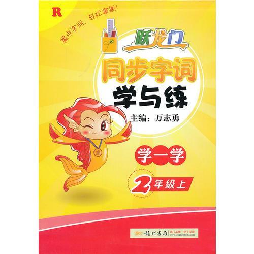 跃龙门 同步字词二年级语文上(R)(人教版)