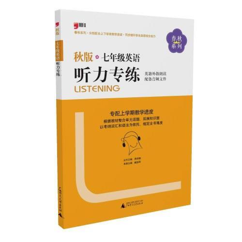 2013秋版:七年级英语听力专练(此商品是书,配套磁带需单独购买,磁带商品编号23290220)