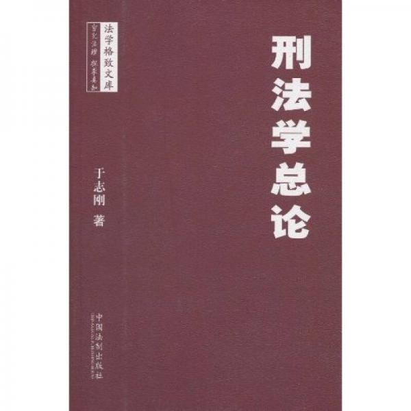 法学格致文库:刑法学总论