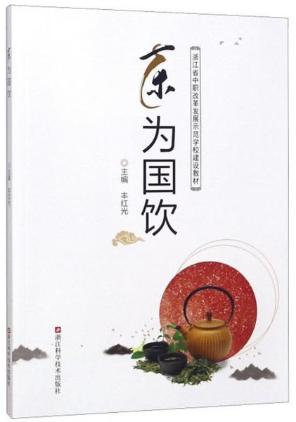 茶为国饮/浙江省中职改革发展示范学校建设教材
