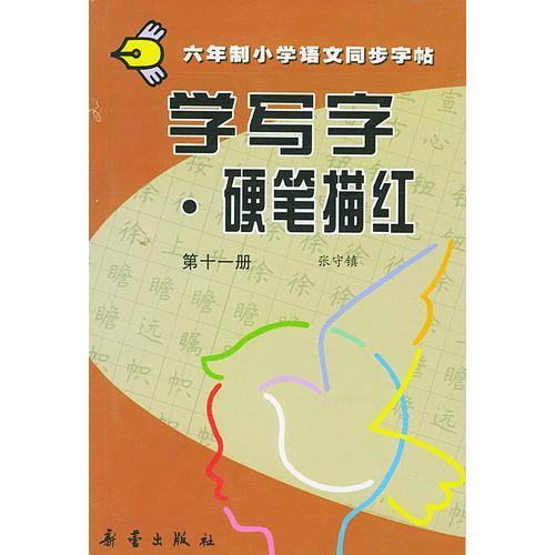 学写字·硬笔描红:第十一册