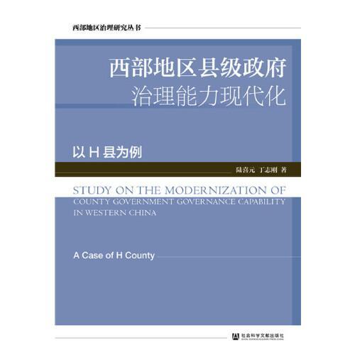 西部地区县级政府治理能力现代化