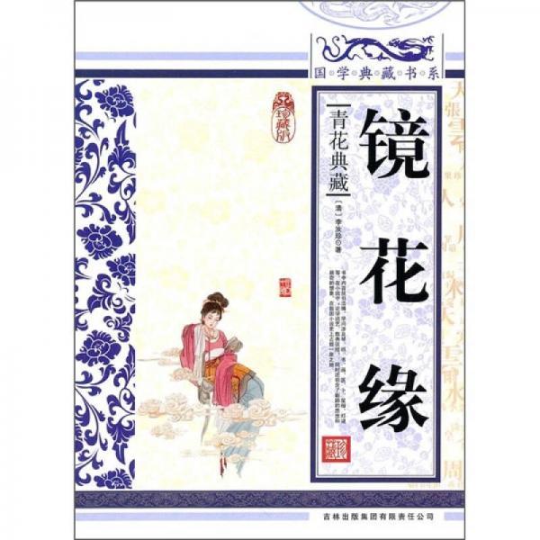 青花典藏:镜花缘(珍藏版)