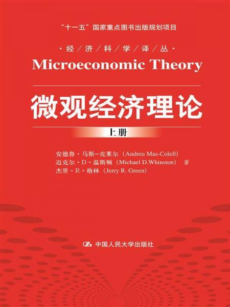 微观经济理论