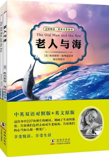 老人与海(中英双语对照版 赠纯英文版)