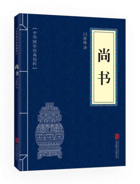 中华国学经典精粹·历史地理必读本:尚书