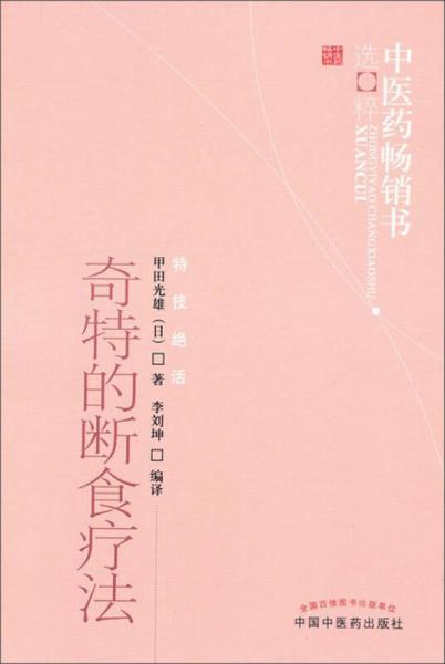 中医药畅销书选粹:奇特的断食疗法
