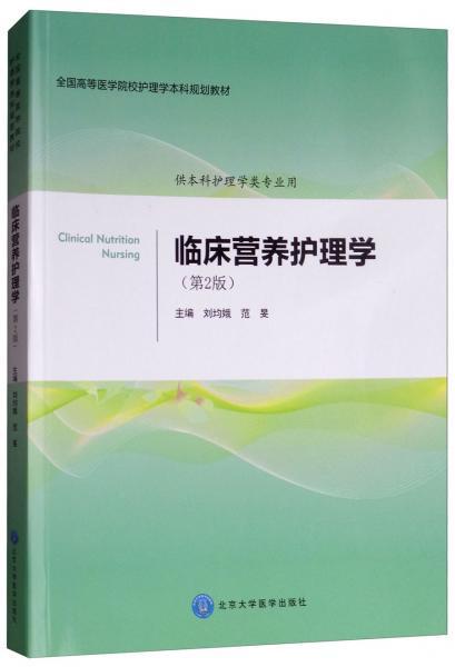 临床营养护理学(第2版供本科护理学类专业用)/全国高等医学院校护理学本科规划教材