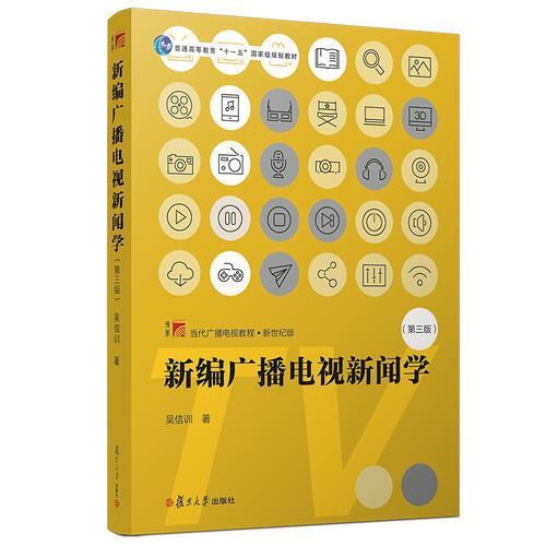 新编广播电视新闻学(第三版)(博学·当代广播电视教程·新世纪版)