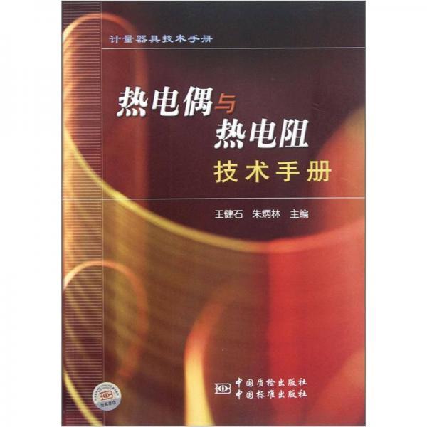 计量器具技术手册:热电偶与热电阻技术手册