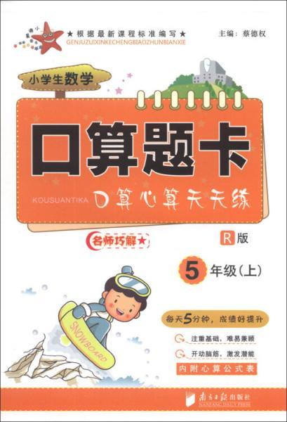 小学生数学口算题卡(5年级)(上)(R版)
