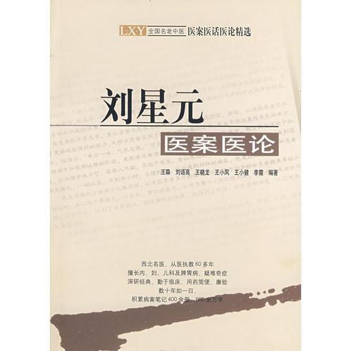 刘星元医案医论