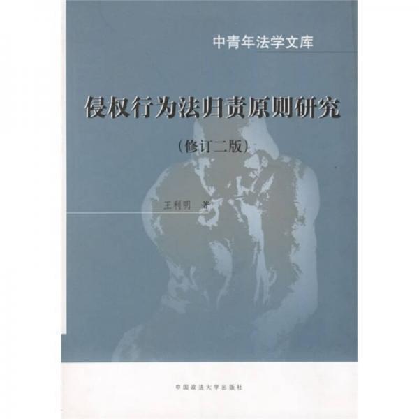 侵权行为法归责原则研究(修订二版)