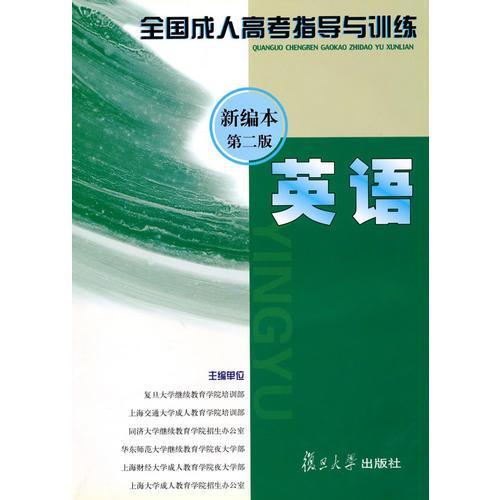 全国成人高考指导与训练  英语 (新版本第二版)