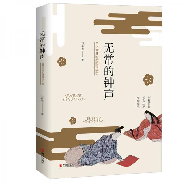 无常的钟声:日本古典和歌歌语研究