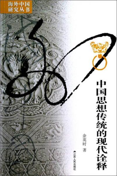 中国思想传统的现代诠释
