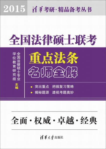 2015清华考研·精品备考丛书:全国法律硕士联考重点法条名师全解(2015)