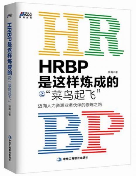 HRBP是这样炼成的之菜鸟起飞